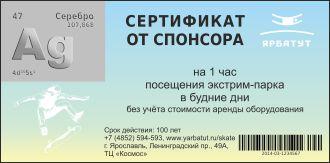 Призовой сертификат серебро