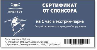 спонсорский сертификат скейт