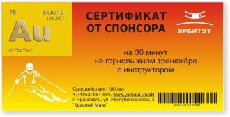 Призовой сертификат золото