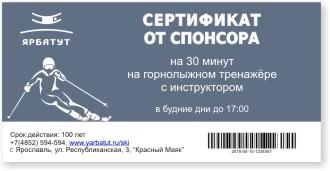 спонсорский сертификат тренажёр